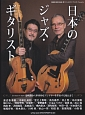 日本のジャズ・ギタリスト jazz guitar book Presents