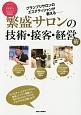 繁盛サロンの技術・接客・経営術 エステティックグランプリ公式BOOK グランプリサロンのエステティシャンが教える