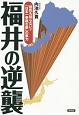 福井の逆襲 県民も知らない?「日本一幸福な県」の実力