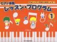 ピアノ体験 レッスン・プログラム リズム・カード付 さぁレッスンをはじめましょう!(1)