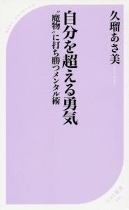 『自分を超える勇気』久瑠あさ美