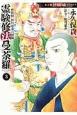 密教僧 秋月慈童の秘儀 霊験修法曼荼羅 (3)
