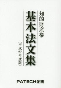 知的財産権 基本法文集 平成27年