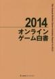 オンラインゲーム白書 2014