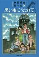 黒い雨にうたれて 中沢啓治著作集2