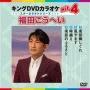 カラオケHit4(演歌) 福田こうへい「南部蝉しぐれ」