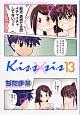 Kiss×sis (13)
