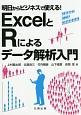 ExcelとRによるデータ解析入門 明日からビジネスで使える!