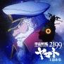 『宇宙戦艦ヤマト2199』主題歌集