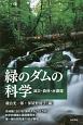 緑のダムの科学 減災・森林・水循環