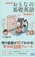 NHKおとなの基礎英語 Season1 使う場面が絵でわかる!英会話100フレーズ