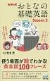 NHKおとなの基礎英語 Season2 使う場面が絵でわかる!英会話100フレーズ