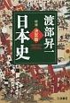 日本史<増補・決定版>