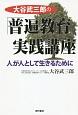 大谷武三郎の「普遍教育」実践講座 人が人として生きるために