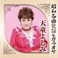 昭和名曲歌謡&カラオケ 天童よしみ
