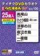 うたえもんW(演歌)105~高尾山~