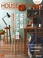 HOUSE STYLING 2014-2015秋冬