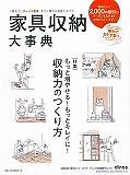 家具収納大事典 2014-2015 ディノス特別編集号