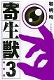 寄生獣<新装版> (3)