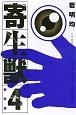 寄生獣<新装版> (4)