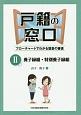 戸籍の窓口 養子縁組・特別養子縁組 フローチャートでわかる届書の審査(2)