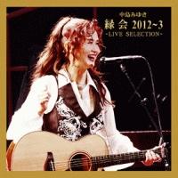 「縁会」2012~3-LIVE SELECTION-