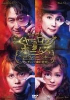 竹下宏太郎『ミュージカル「シャーロックホームズ~アンダーソン家の秘密~」』