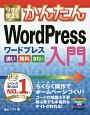 今すぐ使える かんたんWordPress入門