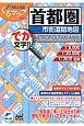 ミリオンくるマップmini 首都圏市街道路地図<3版> でか文字!!