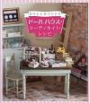 ドールハウス・コーディネイト・レシピ