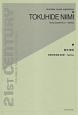 新実徳英 弦楽四重奏曲第3番-Spiritus 21ST CENTURY CHAMBER MUSIC REPERTOIRES