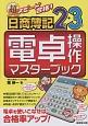 日商簿記 2級・3級 電卓操作マスターブック 超スピード合格!