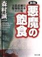 悪魔の飽食<新版> 日本細菌戦部隊の恐怖の実像!