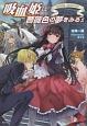 吸血姫-プリンセス-は薔薇色の夢をみる イノセント・ヴァンパイア (1)