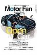 Motor Fan illustrated 特集:オープンカー・エンジニアリング テクノロジーがわかると、クルマはもっと面白い(95)