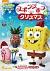 スポンジ・ボブのクリスマス[PPA-139522][DVD]