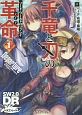 千竜と刃の革命-レイド- Departure ソード・ワールド2.0リプレイ(1)