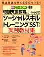特別支援教育をサポートする ソーシャルスキルトレーニング(SST)実践教材集 CD-ROM付 発達障害を考える・心をつなぐ