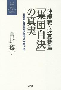 「集団自決」の真実 沖縄戦・渡嘉敷島 曽野綾子著作集 時代1