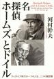 名探偵ホームズとドイル ヴィクトリア時代の一つの人生、二つの履歴書