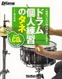 ドラム個人練習のタネ 1時間コレだけ叩けば上手くなる! CD付 リズム&ドラム・マガジン