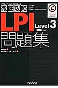 徹底攻略 LPI問題集 Level3[300]対応