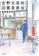 吉野北高校図書委員会 委員長の初恋 (2)