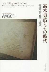 高木貞治とその時代