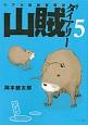 山賊ダイアリー リアル猟師奮闘記 (5)