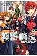 月刊少女野崎くん 公式ファンブック