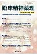 臨床精神薬理 17-9 2014Sep. 特集:成人期ADHDの薬物療法 その課題と展望 Japanese Journal of Clini