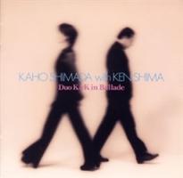 島健『Duo K&K in Ballade』