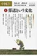 中国21 2014.8 特集:葬送という文化 (41)