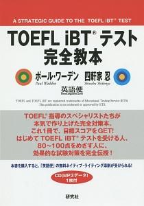 TOEFL iBTテスト完全教本